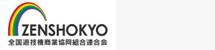 関西遊技機商業協同組合