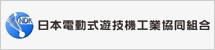 日本電動式遊技機工業協同組合