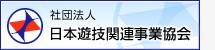 社団法人 日本遊技関連事業協会